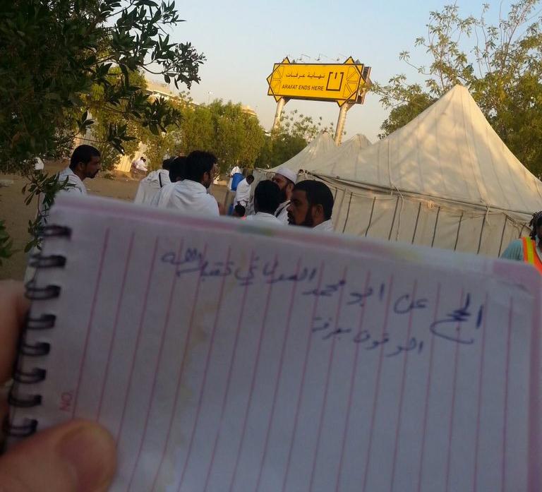 """حاج يحمل لافتةً كتب عليها حج عن """"أبو محمد العدناني"""" (تويتر)"""