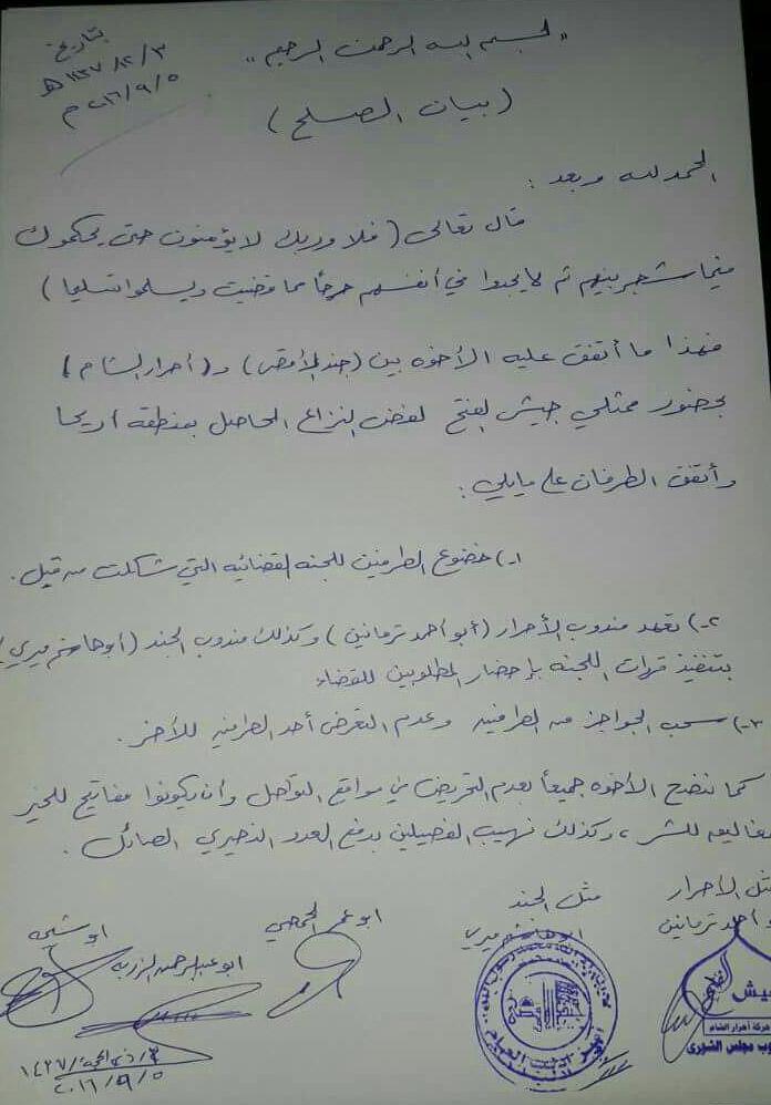 """بيان اتفاق فصيلي """"جند الأقصى"""" و """"أحرار الشام"""" - الاثنين 5 أيلول (تويتر)"""