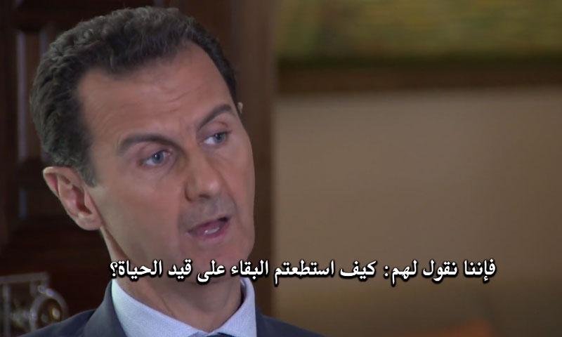 """بشار الأسد في مقابلته مع وكالة """"أسوشيتد برس"""" الأمريكية (يوتيوب)"""