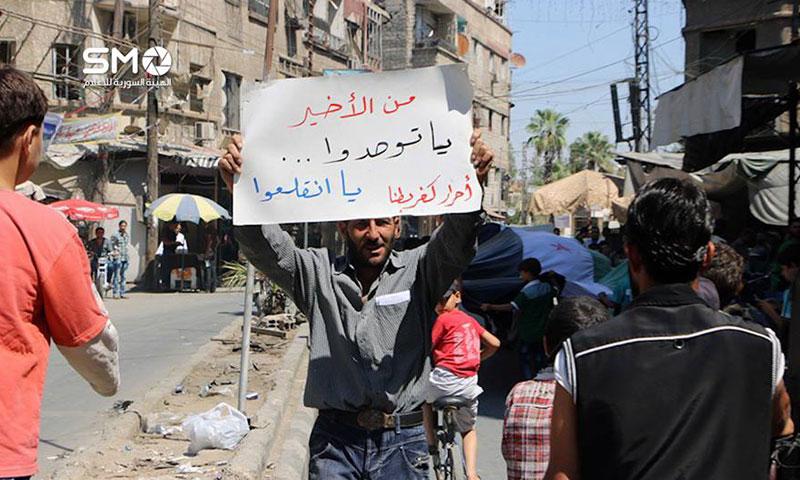 لافتة رفعها متظاهرو مدينة كفربطنا في الغوطة الشرقية- الجمعة 2 أيلول (الهيئة السورية للإعلام)