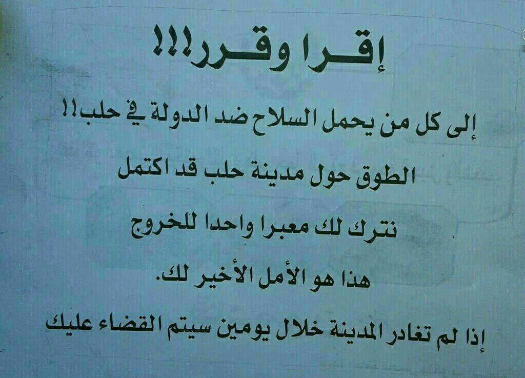 مناشير ألقتها مروحيات الأسد على أحياء حلب الشرقية- الخميس 8 أيلول (تويتر)