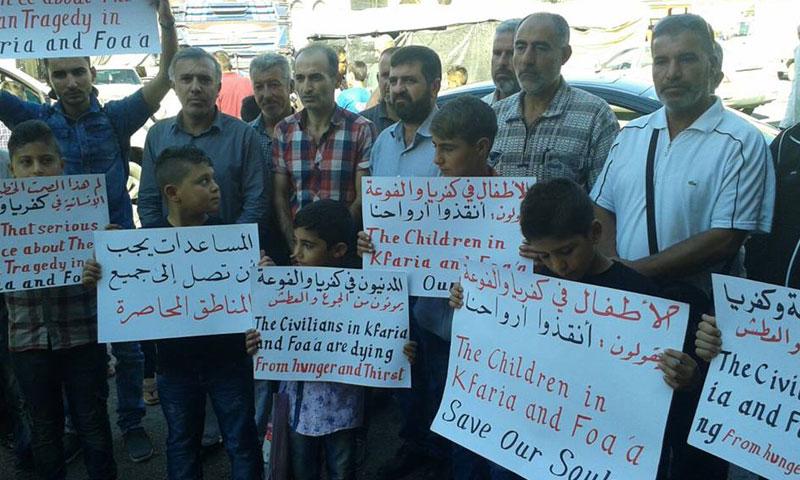 أهالي بلدات موالية يحتجون على دخول المساعدات إلى أحياء حلب الشرقية- الجمعة 16 أيلول (فيس بوك)