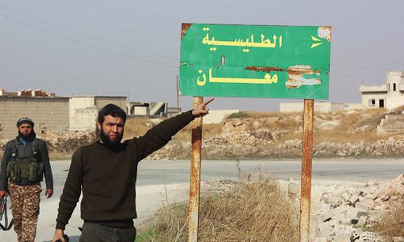 فصائل المعارضة على أبواب بلدة معان في ريف حماة (أرشيفية)