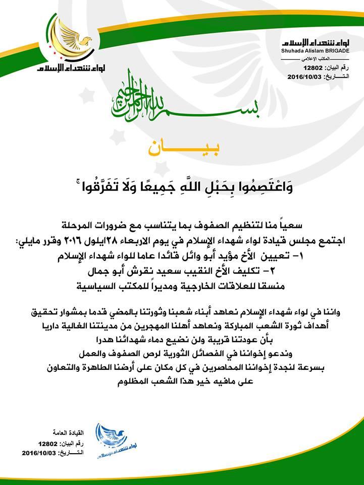 """بيان لواء """"شهداء الإسلام"""" نشره عبر حساباته في مواقع التواصل الاجتماعي - 4 تشرين الأول"""