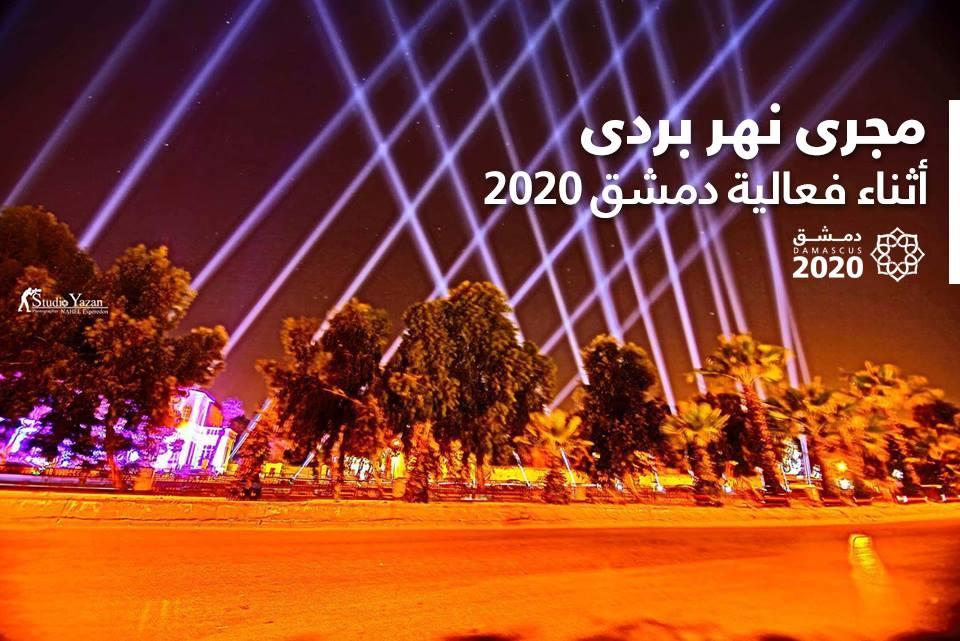 قرب مجرى نهر بردى في دمشق- الخميس 13 تشرين الأول (فيس بوك)