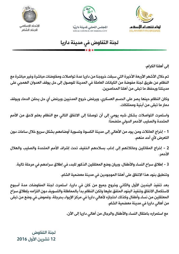بيان لجنة التفاوض في مدينة داريا - 12 تشرين الأول