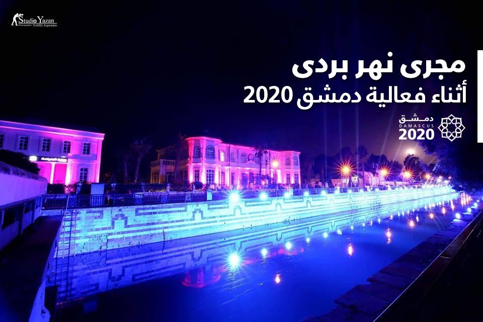 مجرى نهر بردى في دمشق- الخميس 13 تشرين الأول (فيس بوك)