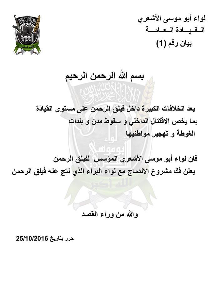 """بيان لواء """"أبو موسى الأشعري"""" - 25 تشرين الأول (تويتر)"""