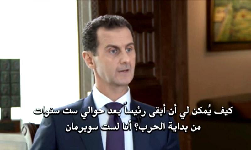 صورة مقتطعة من مقابلة الأسد مع القناة الدنماركية (رئاسة الجمهورية العربية السورية)