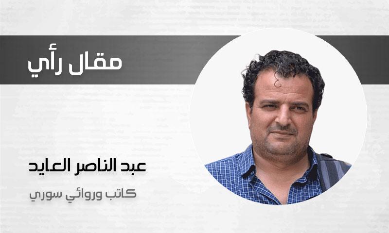 عبد الناصر العايد