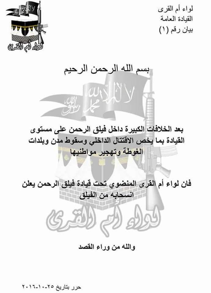 """بيان لواء """"أم القرى"""" في الغوطة الشرقية - الثلاثاء 25 تشرين الأول (تويتر)"""
