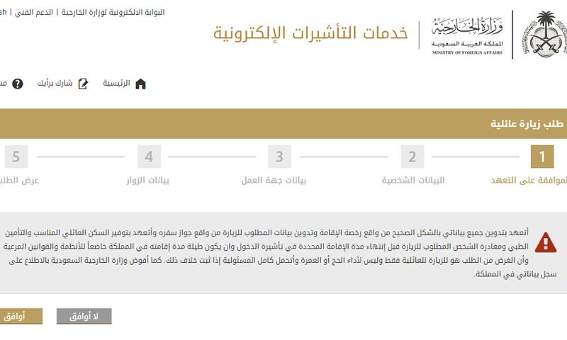 نموذج استمارة طلب زيارة عائلية (وزارة الخارجية السعودية)