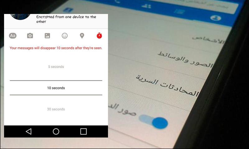 صورة تظهر ميزة حذف الرسائل في المحادثات السرية (عنب بلدي)