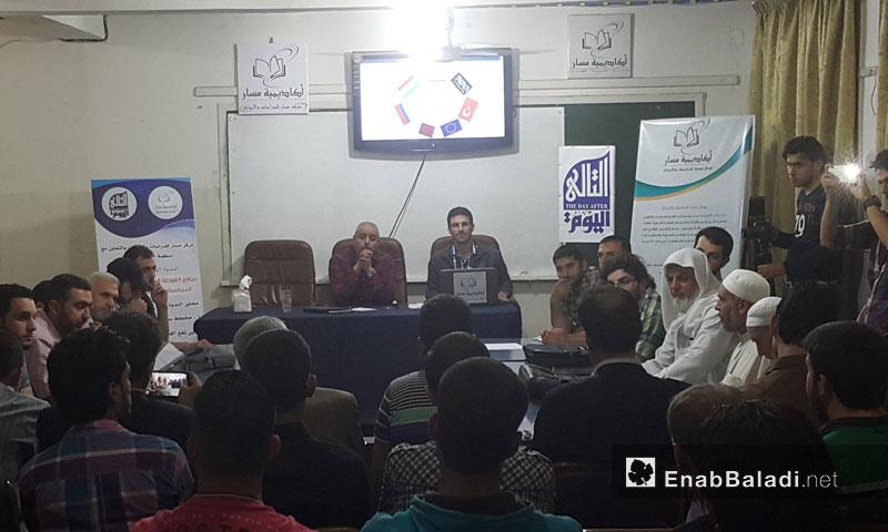 ندوة حوارية لمناقشة موقع الغوطة الشرقية في المعادلة السياسية السورية - سقبا 11 تشرين الأول (عنب بلدي)