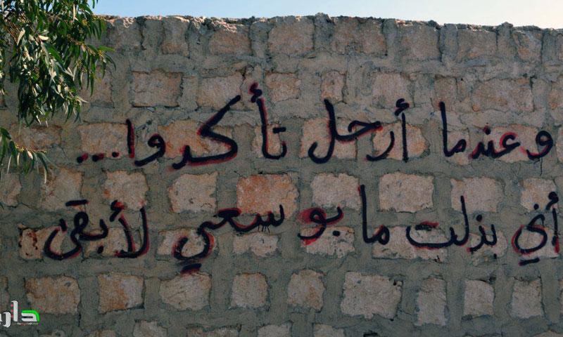 عبارة كتبت على جدار في مدينة معضمية الشام 18 تشرين الأول 2016 (مركز داريا الإعلامي)