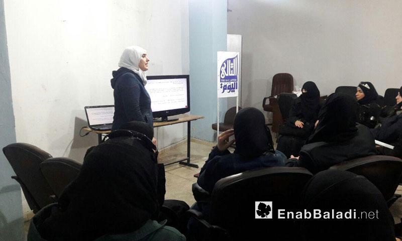 فعاليات محاضرة المرأة والسياسة في الغوطة الشرقية - 8 تشرين الأول (عنب بلدي)