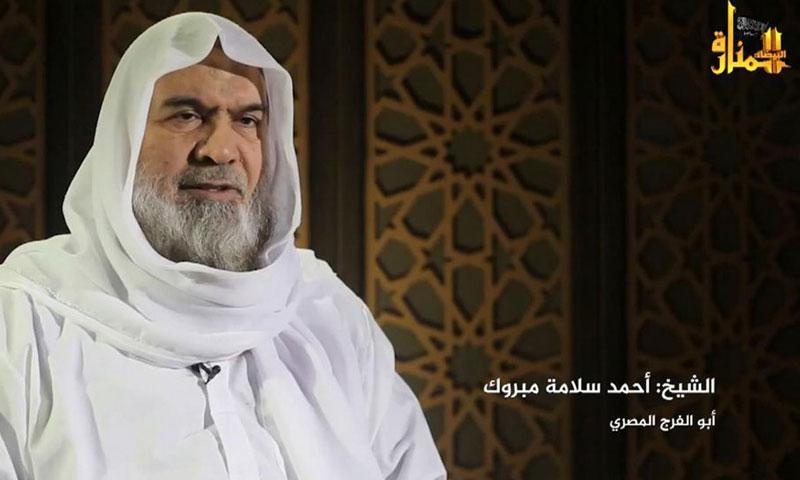 أحمد سلامة مبروك (أبو الفرج المصري) (يوتيوب)