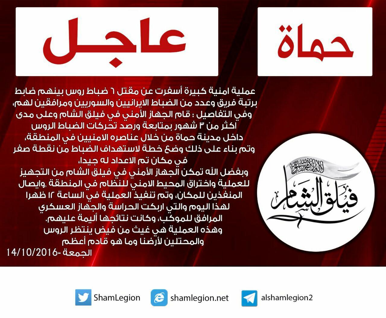 """بيان """"فيلق الشام"""" 14 تشرين الأول (حساب الفصيل على تيلغرام)"""
