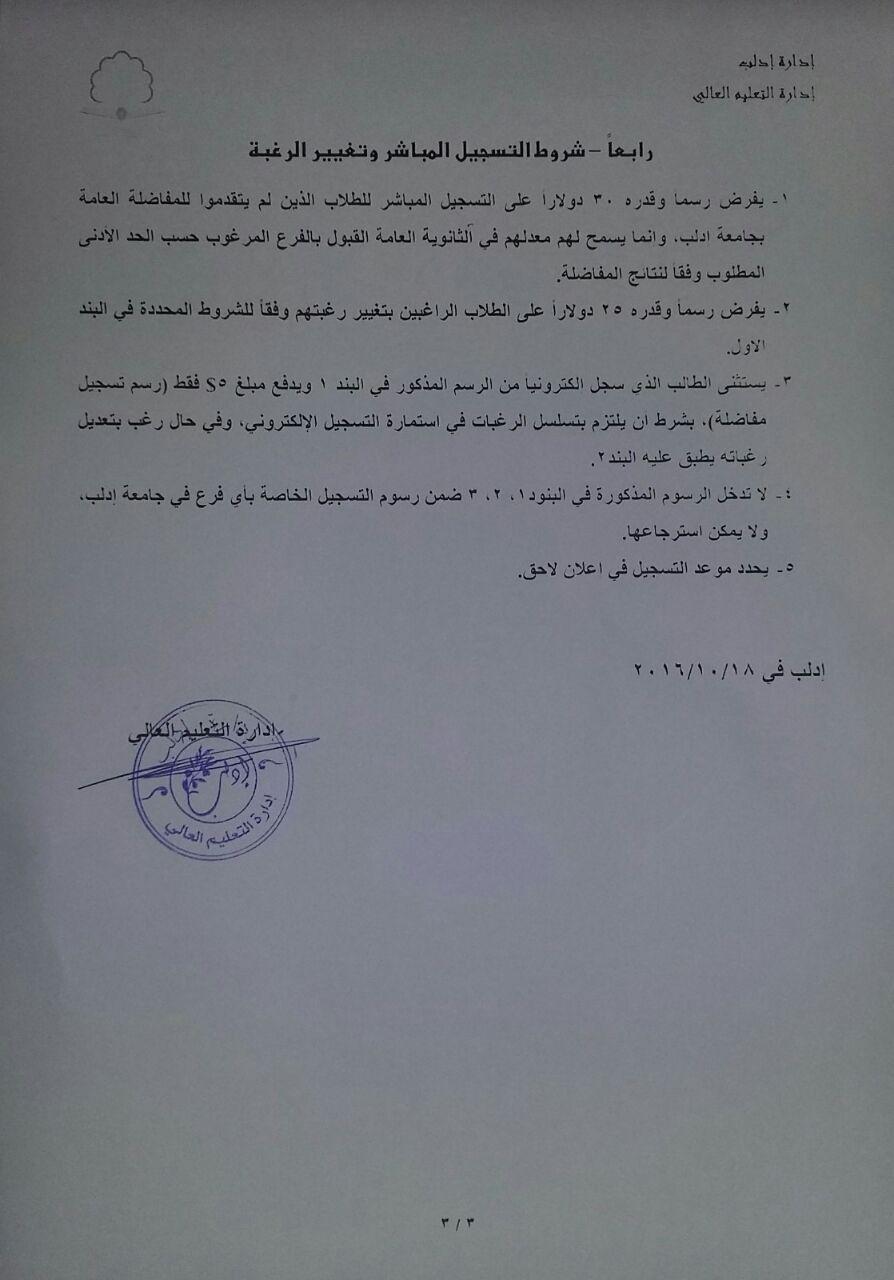 مفاضلة جامعة إدلب - 18 تشرين الأول (صفحة الجامعة في فيس بوك)