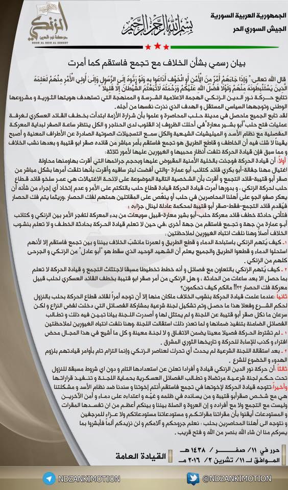 بيان حركة نور الدين الزنكي - 11 تشرين الثاني (تويتر)