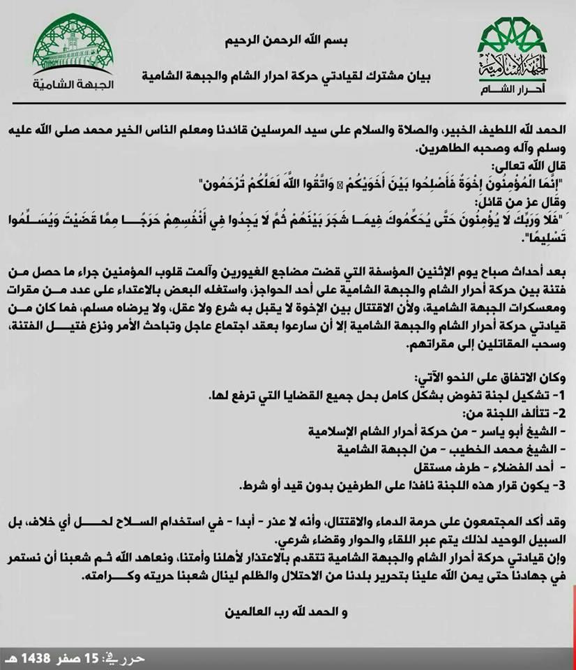 """بيان """"أحرار الشام"""" و""""الجبهة الشامية"""" في اعزاز بحلب - 15 تشرين الثاني 2016 (تويتر)"""