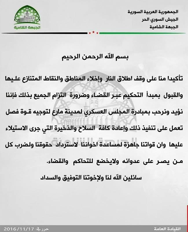 """بيان لـ""""الجبهة الشامية"""" نشرته في 17 تشرين الثاني 2016 (تويتر)"""
