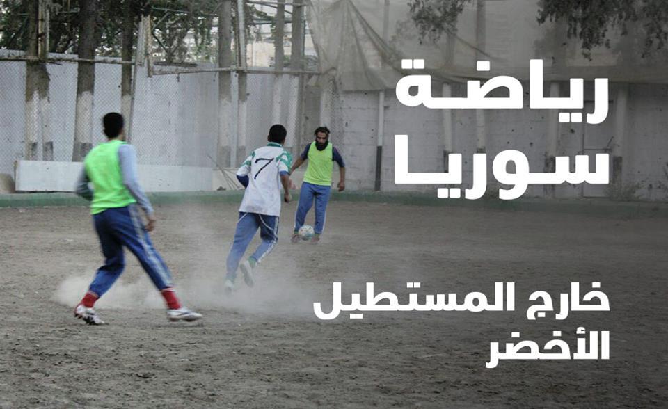 رياضة سوريا الحرة.. خارج المستطيل الأخضر