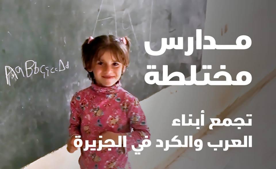 مدراس مختلطة في الجزيرة السورية