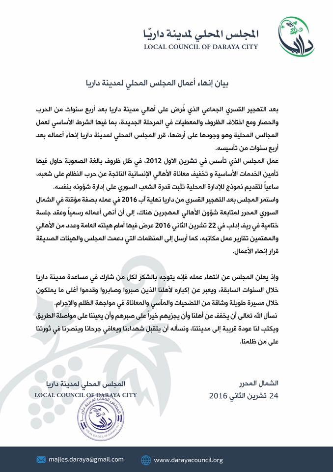 بيان مجلس مدينة داريا المحلي - 24 تشرين الثاني (تويتر)