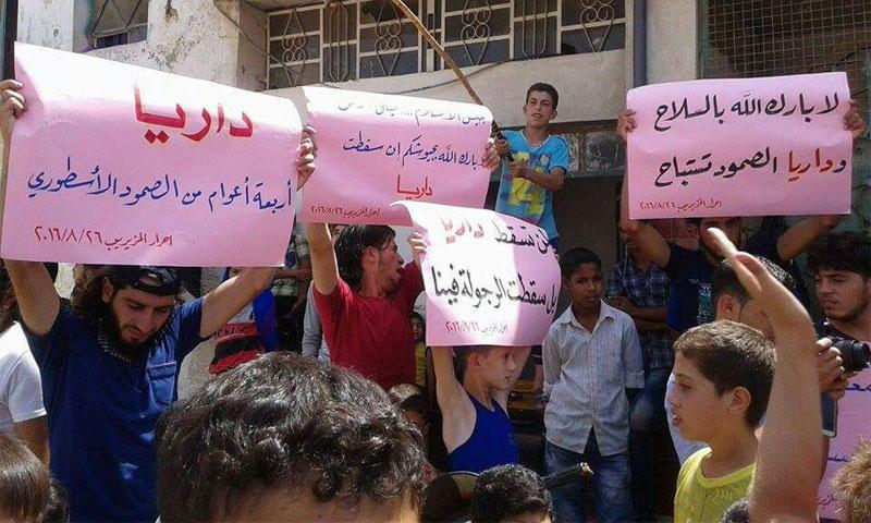 لافتة رفعت في درعا البلد احتجاجا على تخاذل فصائل درعا بحق داريا- آب 2016 (إنترنت)