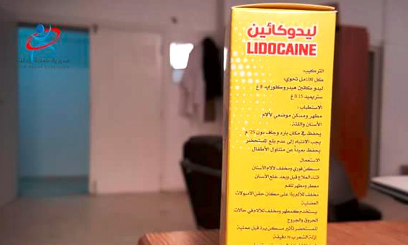 """مخدر """"ليدوكائين"""" الذي أتلفته مديرية الصحة في إدلب - 10 تشرين الثاني 2016 (فيس بوك)"""