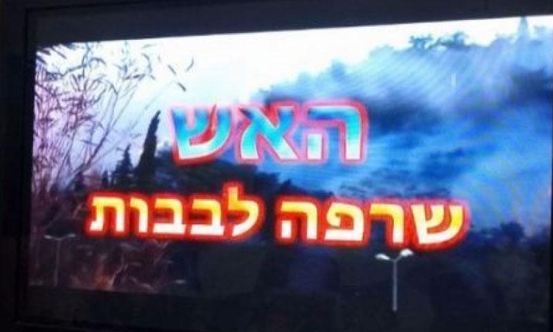 اختراق القناة الثانية الإسرائيلية - الثلاثاء 29 تشرين الثاني - (انترنت)