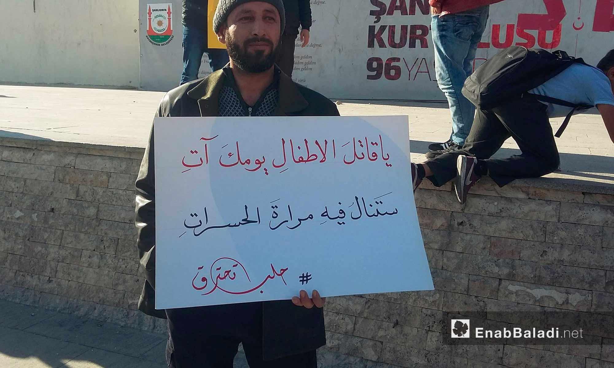 سوري يحمل لافتة تضامنية مع حلب من أورفة التركية - 25 تشرين الثاني 2016 (عنب بلدي)
