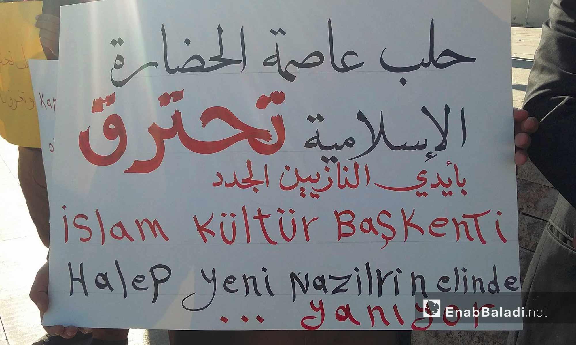لافتة تضامنية مع حلب من أورفة التركية - 25 تشرين الثاني 2016 (عنب بلدي)
