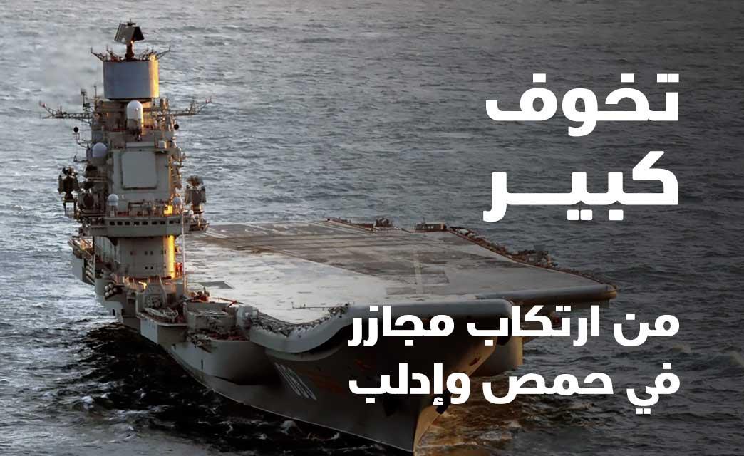 تخوف من مجازر روسية في حمص و ادلب