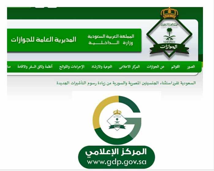 الصورة المزورة التي تناقلتها مواقع بخصوص استثناء السوريين والمصريين من رسوم التأشيرات الجديد في السعودية - 15 تشرين الثاني 2016 (إنترنت)
