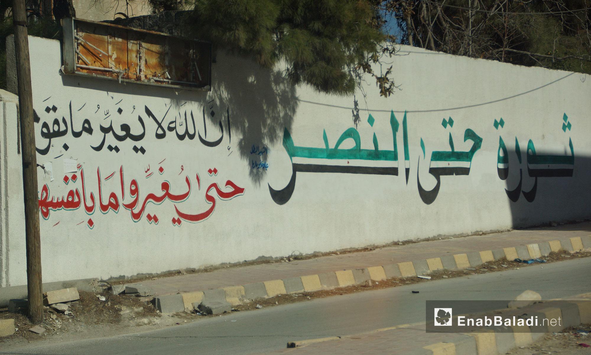 جدار في معرة النعمان إدلب - 24 تشرين الثاني 2016 (عنب بلدي)