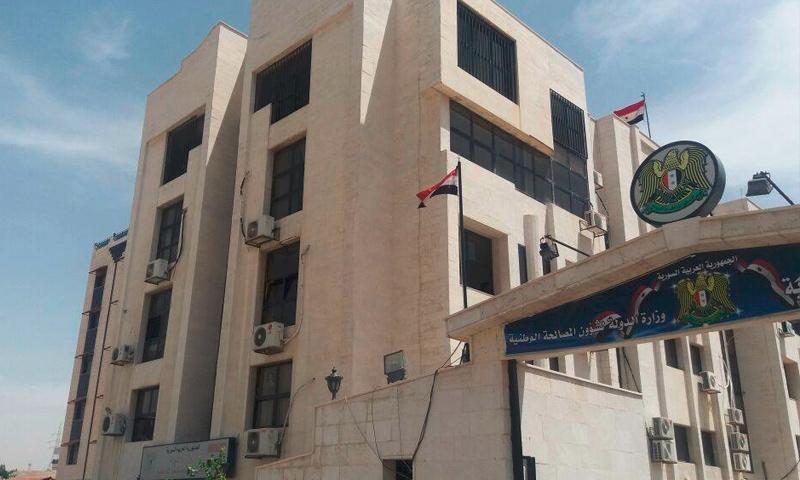 مبنى وزارة شؤون المصالحة في دمشق (إنترنت)