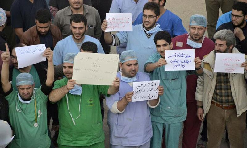 وقفة احتجاجية لأطباء مستشفى باب الهوى بإدلب - 15 تشرين الثاني 2016