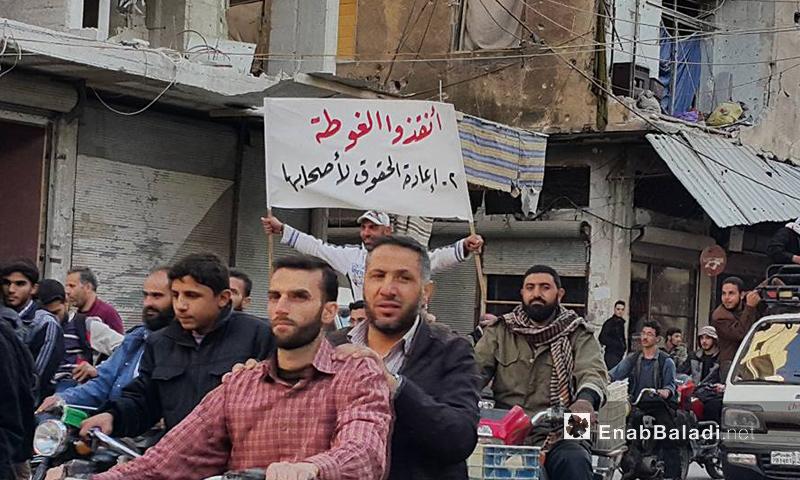 مظاهرة في مدينة دوما- 2 تشرين الثاني 2016 (عنب بلدي)