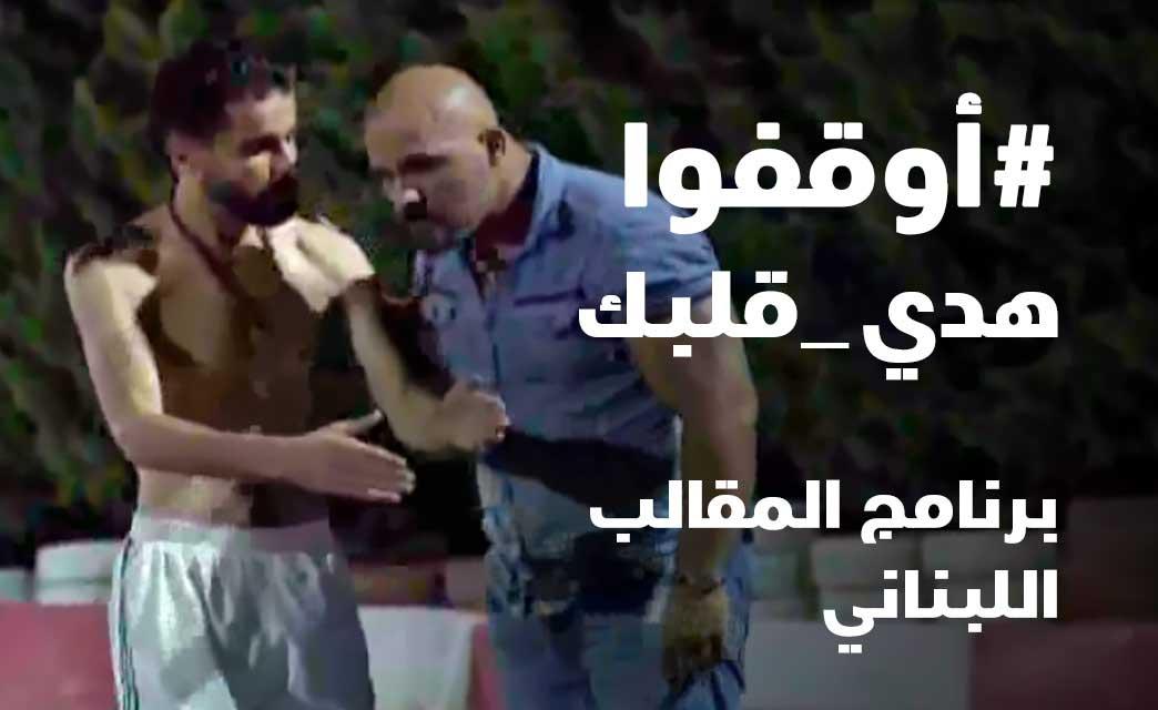 """دعوات لإيقاف برنامج المقالب اللبناني """"هدي قلبك"""""""
