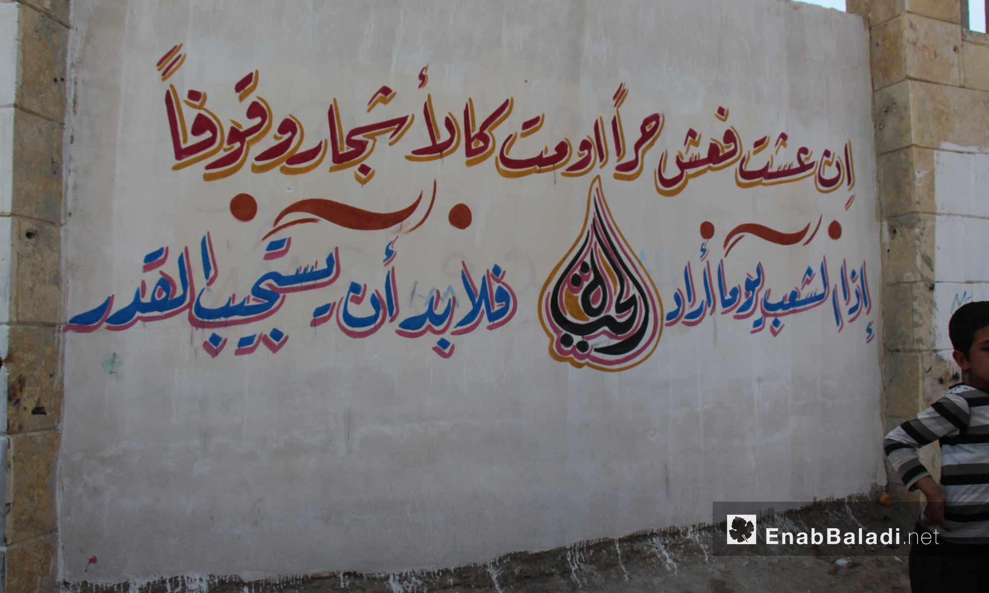 أبيات من الشعر رسمت على جدار في جرابلس شمال حلب - تشرين الثاني 2016 (عنب بلدي)