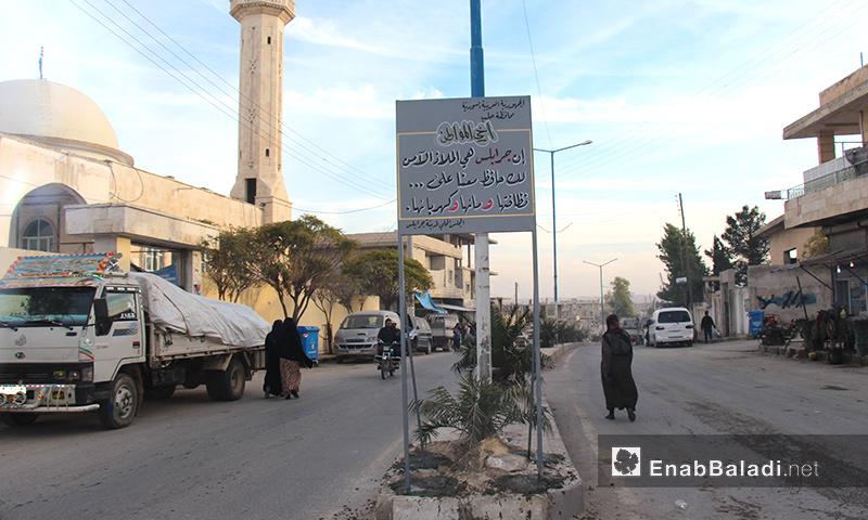لافتة تدعو للحفاظ على أمن جرابلس شمال حلب وخدماتها - تشرين الثاني 2016 (عنب بلدي)