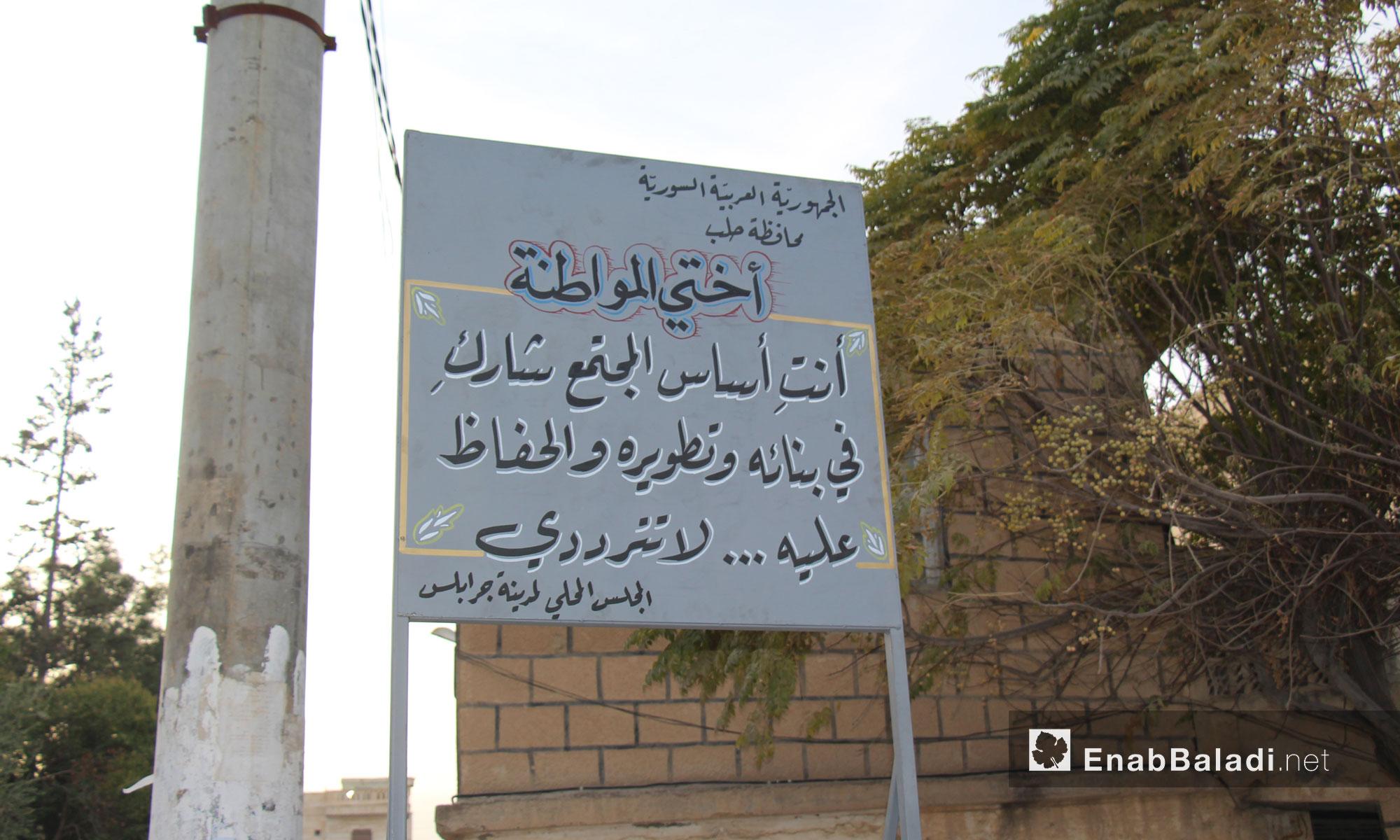 لافتة تدعو المرأة للمشاركة بدورٍ فاعل في بناء المجتمع في جرابلس شمال حلب - تشرين الثاني 2016 (عنب بلدي)