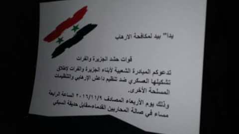 إعلان تأسيس الميليشيا في شوارع دمشق- الثلاثاء 8 تشرين الأول (فيس بوك)