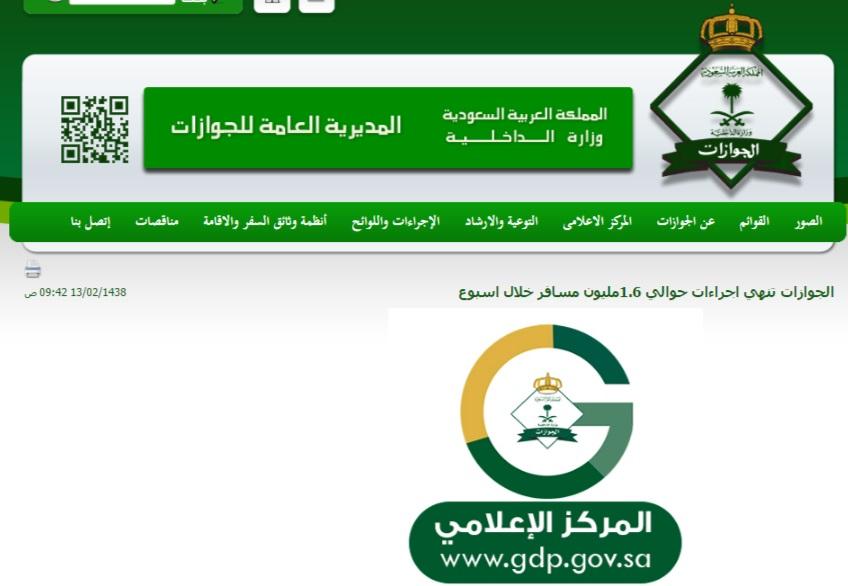 خبر يظهر نوع الخط الذي يستخدمه موقع الجوازات السعودية الرسمي - 15 تشرين الثاني 2016 (الموقع الرسمي للجوازات)