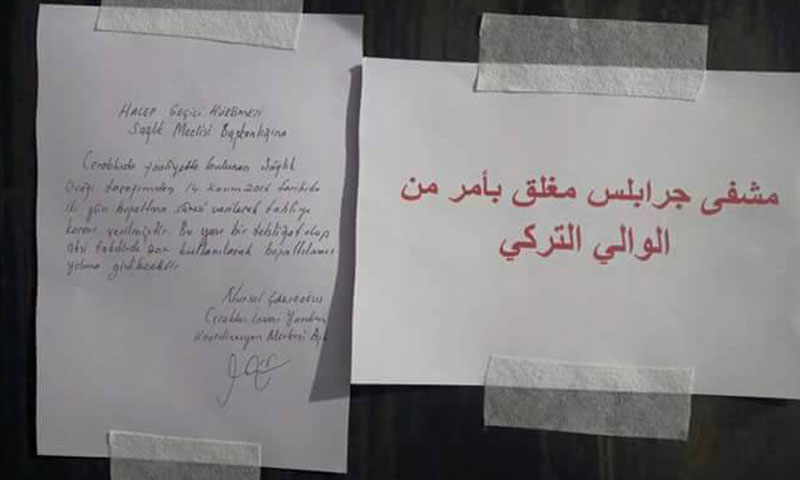 ورقة وضعت على باب مستشفى جرابلس- الاثنين 14 تشرين الثاني (فيس بوك)