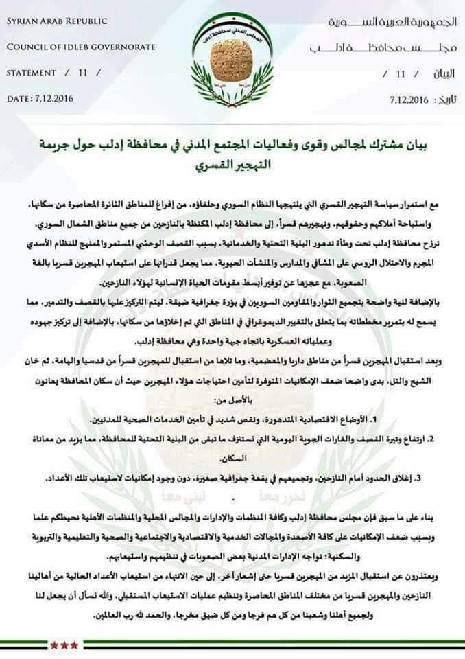 بيان مجلس محافظة حلب - 8 كانون الأول 206 (الصفحة الرسمية للمجلس في فيس بوك)