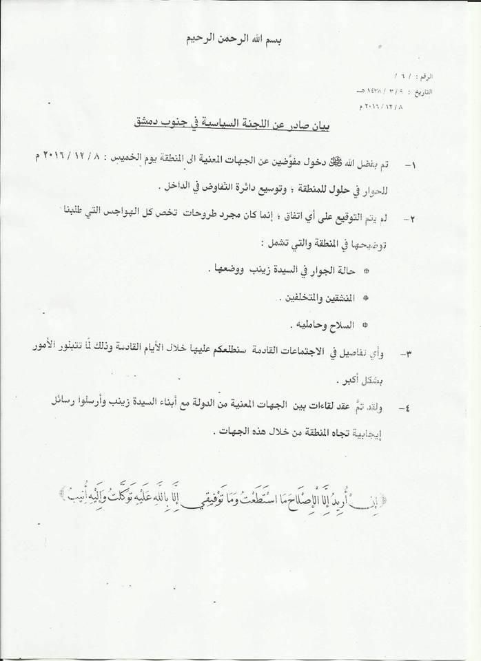 بيان اللجنة السياسية في جنوب دمشق - 8 كانون الأول 2016 (فيس بوك)