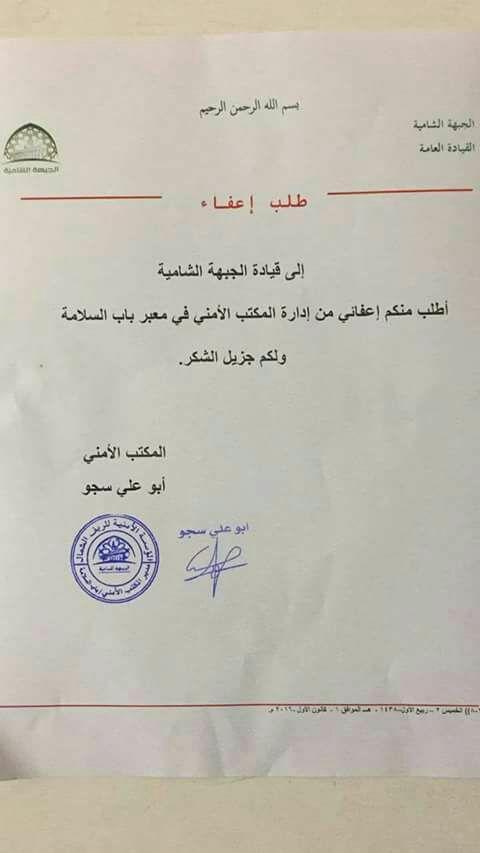 بيان طلب إعفاء أبو علي سجو من إدارة المكتب الأمني لمعبر باب السلامة - 1 كانون الأول (فيس بوك)